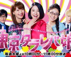 『東京タラレバ娘』動画 3話見逃した!無料視聴するには?