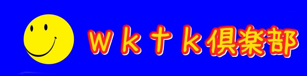 ・・・wktk倶楽部